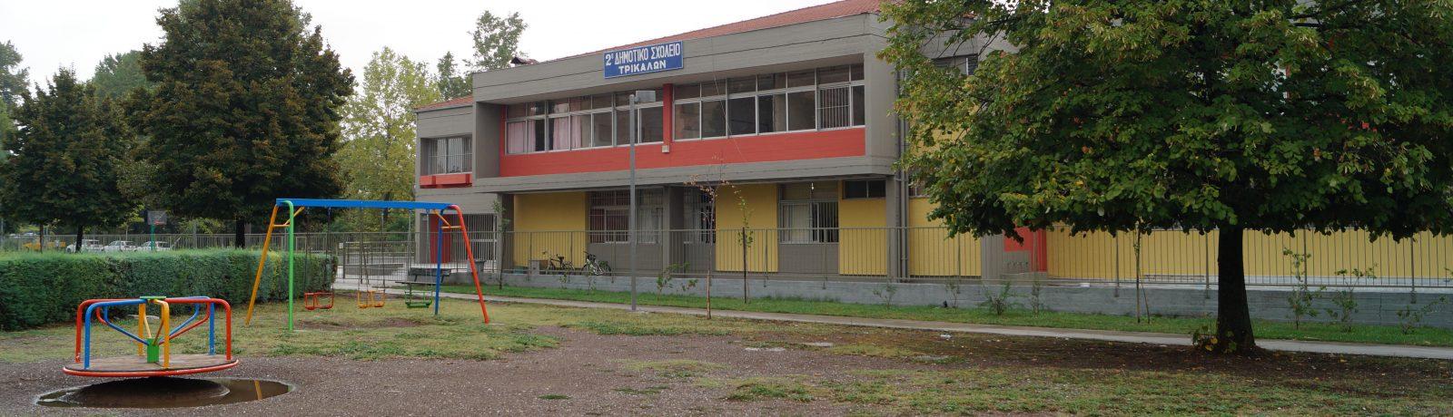 2ο Δημοτικό Σχολείο Τρικάλων