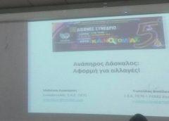 5ο Διεθνές Συνέδριο Προώθησης της Εκπαιδευτικής Καινοτομίας (συμμετοχή εκπαιδευτικού του σχολείου μας)
