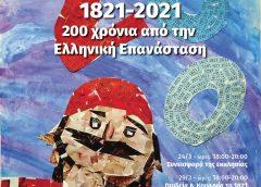 Επετειακές εκδηλώσεις για την Επανάσταση του 1821 από το ΠΕ.Κ.Ε.Σ. Θεσσαλίας